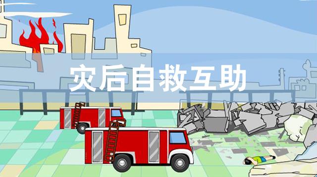 科学避震01-地震的形成